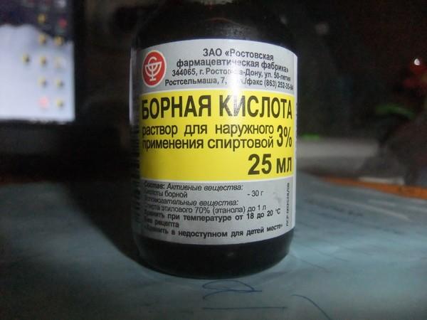 инструкция к борной кислоте - фото 5